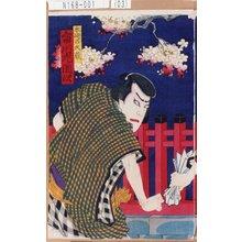 Toyohara Kunichika: 「木崎の久蔵 市川左団次」 - Tokyo Metro Library