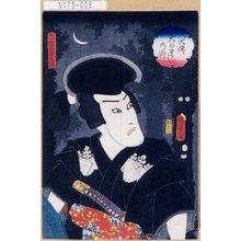 二代歌川国貞: 「八犬伝犬のさうし乃内」「犬山道節忠与」 - 東京都立図書館