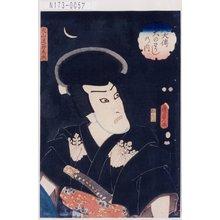 Utagawa Kunisada II: 「八犬伝犬のさうし乃内」「犬山道節忠与」 - Tokyo Metro Library