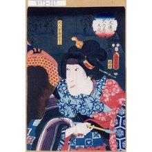 二代歌川国貞: 「八犬伝犬之草紙の内」「尺八女房ひとよ」 - 東京都立図書館