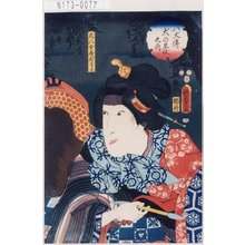 Utagawa Kunisada II: 「八犬伝犬之草紙の内」「尺八女房ひとよ」 - Tokyo Metro Library