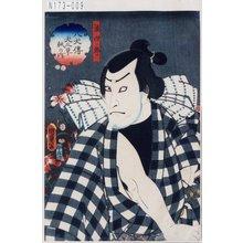 Utagawa Kunisada II: 「八犬伝犬之草紙之内」「浪四郎」 - Tokyo Metro Library