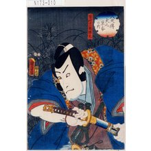 Utagawa Kunisada II: 「八犬伝犬之草紙の内」「蜑崎十一郎輝文」 - Tokyo Metro Library