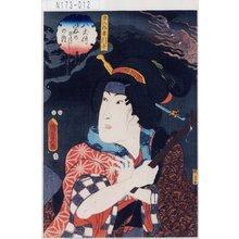 Utagawa Kunisada II: 「八犬伝いぬの草紙の内」「力二郎妻引手」 - Tokyo Metro Library
