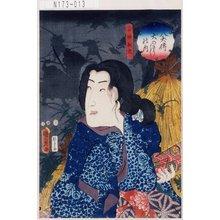 Utagawa Kunisada II: 「八犬伝犬之草紙の内」「毒婦船虫」 - Tokyo Metro Library
