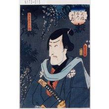 Utagawa Kunisada II: 「八犬伝犬のさうしの内」「浪士左母次郎」 - Tokyo Metro Library