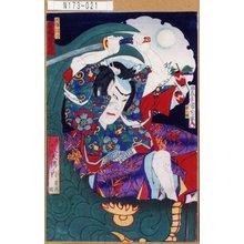 Toyohara Kunichika: 「見立八犬伝ノ内 芳流閣」「犬塚信乃 助高屋高助」 - Tokyo Metro Library