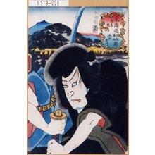 Utagawa Kunisada: 「東海道浜松舞坂間 鳥居縄手 五右衛門」 - Tokyo Metro Library