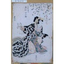 Utagawa Toyokuni I: 「けいせい瀧川 沢村田之助」 - Tokyo Metro Library
