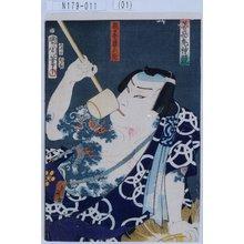 Toyohara Kunichika: 「善悪鬼人鏡」「朝日奈藤兵衛」 - Tokyo Metro Library