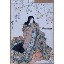 Utagawa Kunisada: 「大淀ひめ 岩井紫若」 - Tokyo Metro Library