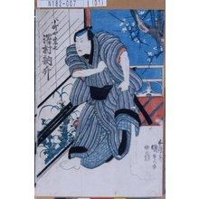 歌川国貞: 「小町や宗七 沢村訥升」 - 東京都立図書館