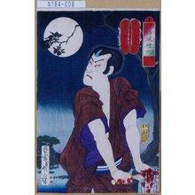 Tsukioka Yoshitoshi: 「情得感壇形 満月」「因果小僧六之介 尾上菊五郎」 - Tokyo Metro Library