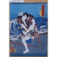 Utagawa Kunisada: 「豊国漫画図絵」 「南郷力丸」 - Tokyo Metro Library