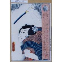 歌川国貞: 「忠信利平」 - 東京都立図書館