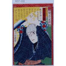 守川周重: 「俳優姿名定」「おまつ里佐七 尾上菊五郎」 - 東京都立図書館