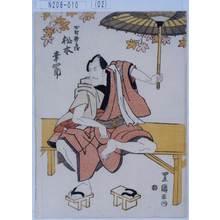 Utagawa Toyokuni I: 「出村新兵衛 松本幸四郎」 - Tokyo Metro Library