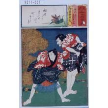 Utagawa Kunisada: 「見立三十六句撰」「ぬれかみ」「はなれごま」 - Tokyo Metro Library
