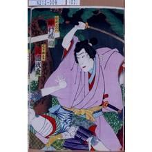 国政: 「白井ごん八 中村福助」「くも助松 片岡我童」 - Tokyo Metro Library