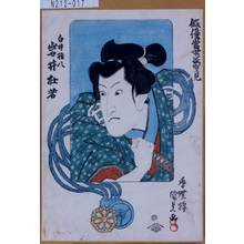 Utagawa Kunisada: 「俳優当世家賀見」「白井権八 岩井杜若」 - Tokyo Metro Library