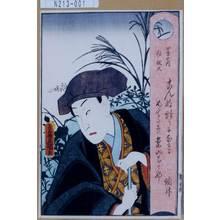 歌川国貞: 「四季之内 秋 椀久」 - 東京都立図書館