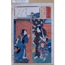 Utagawa Kunisada: 「見立三十六句撰」「十郎兵衛」「おゆみ」 - Tokyo Metro Library