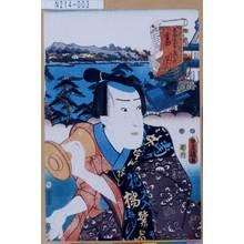 Utagawa Kunisada: 「東海道五十三次之内 吉田 ふじや伊左衛門」 - Tokyo Metro Library