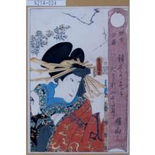 Utagawa Kunisada: 「契情夕霧」 - Tokyo Metro Library