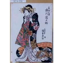 歌川国貞: 「扇屋夕霧 市川団之助」 - 東京都立図書館