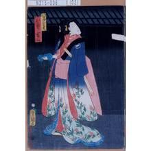 Utagawa Kunisada: 「八百やお七 実ハおじやう吉三」 - Tokyo Metro Library