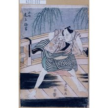 Utagawa Toyokuni I: 「弥助 尾上梅幸」 - Tokyo Metro Library