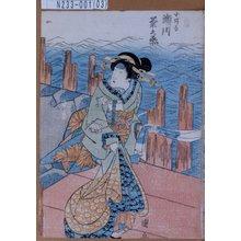 Utagawa Kuniyasu: 「小はる 瀬川菊之丞」 - Tokyo Metro Library