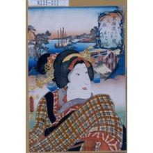 Utagawa Kunisada: 「東海道品川川崎間 大森 おこま」 - Tokyo Metro Library