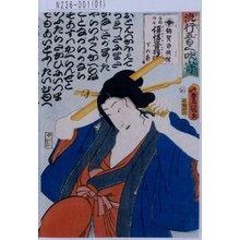 Utagawa Kunisada: 「流行五もく吹寄」「音羽丹七傾情音羽[滝] 下の巻」 - Tokyo Metro Library