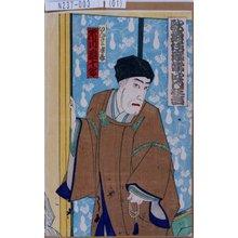 Utagawa Toyosai: 「歌舞伎座当ル四月狂言」「いんきよ半☆ 市川団十郎」 - Tokyo Metro Library