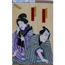Utagawa Toyosai: 「帯屋長右衛門 市川八百蔵」「女房おきぬ 尾上栄三郎」 - Tokyo Metro Library