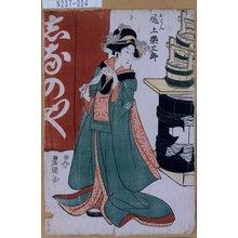 歌川豊国: 「おはん 尾上栄三郎」 - 東京都立図書館