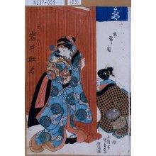 Utagawa Kunisada: 「おはん 土手のお六二役 岩井杜若」「早替りノ図」 - Tokyo Metro Library