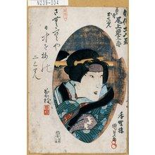 Utagawa Kunisada: 「俳優大入盃」「芸者おしゆん 尾上栄三郎」 - Tokyo Metro Library
