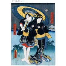Utagawa Kunisada: 「井筒屋伝兵衛」「芸者お志ゆん」 - Tokyo Metro Library