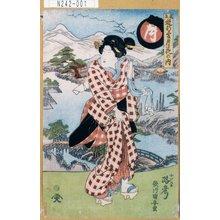 Utagawa Kuniyasu: 「見立道行雪月花の内」「月」「小いな 路考」 - Tokyo Metro Library