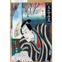 Utagawa Kunisada: 「東都高名会席尽」「福岡貢」 - Tokyo Metro Library