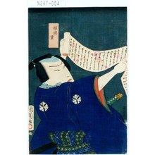 豊原国周: 「福岡貢」 - 東京都立図書館