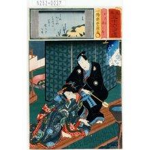 歌川国貞: 「見立三十六句選」「おこよ」「源三郎」 - 東京都立図書館