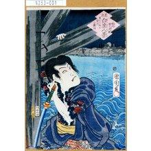 Toyohara Kunichika: 「見立白浪八景」「永代橋の夕照」「鬼あざみ清七 市川小団次」 - Tokyo Metro Library