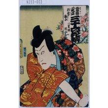 Utagawa Kunisada: 「当世見立三十六花撰」「河原撫子」「八重垣紋三」 - Tokyo Metro Library