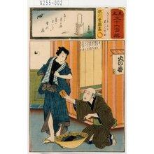 歌川国貞: 「見立三十六句撰」「きられ与三 夜はん忠助」 - 東京都立図書館