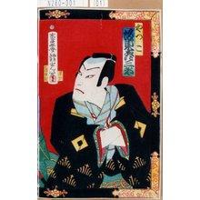 銀光: 「やつこ 坂東彦三郎」 - 東京都立図書館