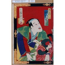 銀光: 「さる廻し 中村芝翫」 - 東京都立図書館