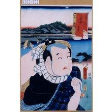 歌川国貞: 「東海道五十三次之内 府中 喜多八」 - 東京都立図書館